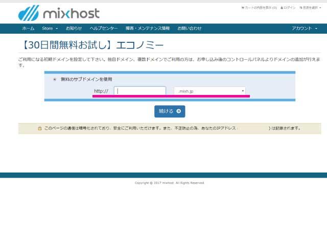 mixhostサーバーの無料お試し申し込み画面