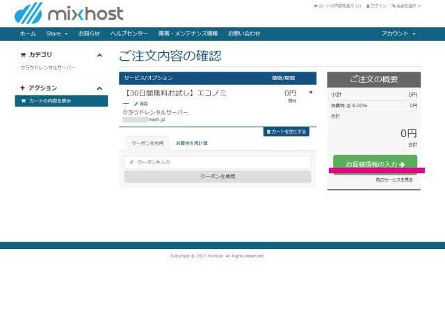 mixhostサーバーの注文内容の確認画面