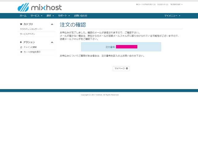mixhostサーバーの注文の確認画面