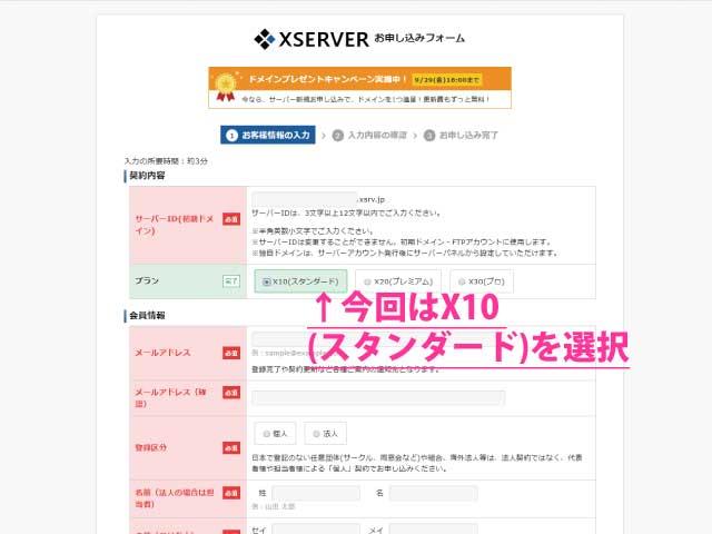 エックスサーバーの申込み画面4