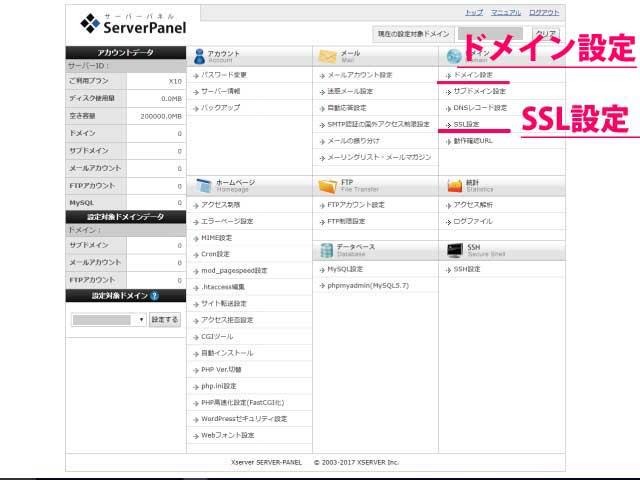 エックスサーバーのドメインとSSL設定1