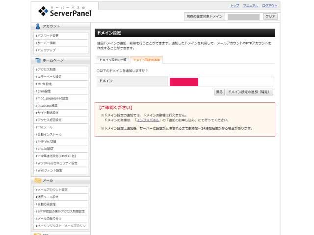 エックスサーバーのドメインとSSL設定3