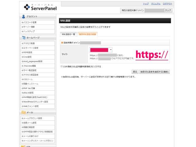エックスサーバーのドメインとSSL設定5