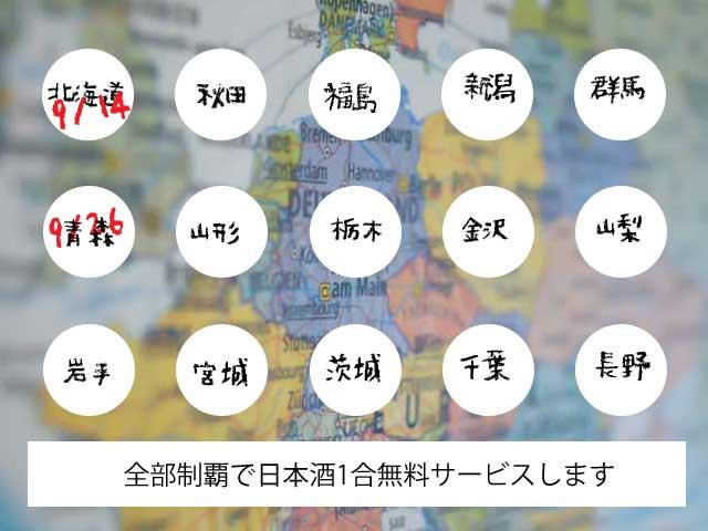 飲食店の集客用販促アイデア12