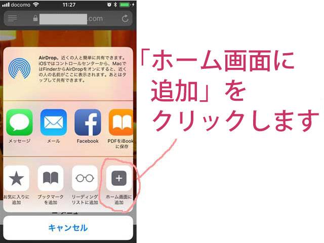 iPhoneアプリ風の設定2