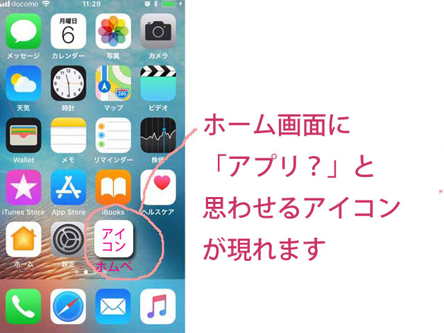 iPhoneアプリ風の設定4